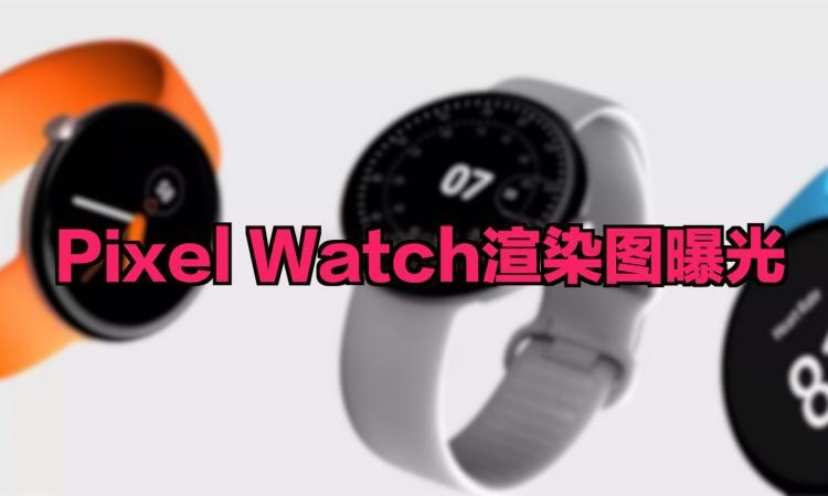 等的好心累,传说中的Pixel Watch手表终于要来了
