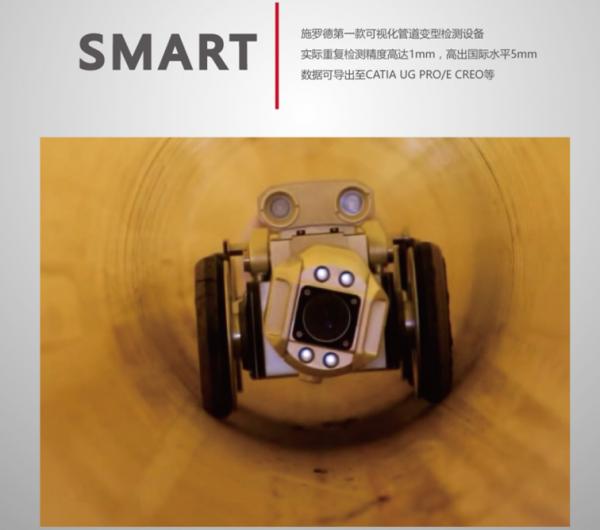 管道机器人CCTV检测技术在地下排水管网的应用浅析