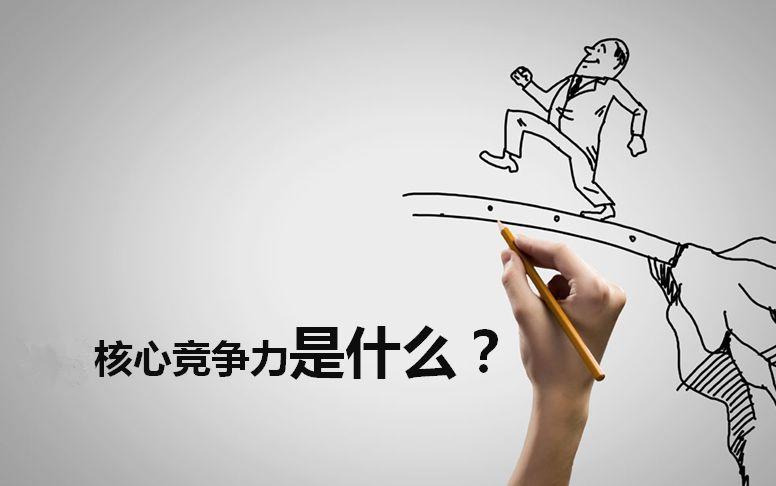 """灯商论道:""""新活法""""—浅析照明企业""""3+1""""核心竞争力!"""