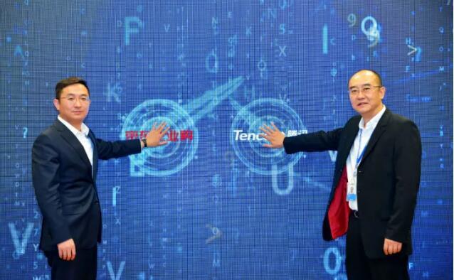 京东企业购联手腾讯背后:创新8亿中国网民服务模式