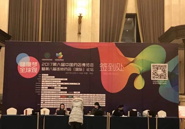 2017第六届中国药店博览会 与小乔机器人共话医药发展新趋势