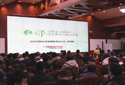 """汉能发布""""绿色中国——生态城市综合解决方案"""""""