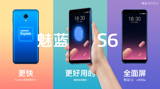 魅蓝S6,千元机的高性价比产品
