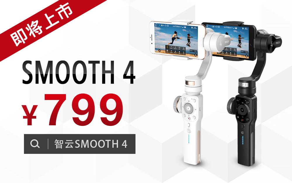 智云稳定器 SMOOTH 4上市,手机真的可以拍专业短片了!