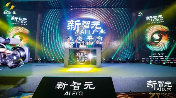 """海尔联合百度、新智元成立中国首个""""AI+产业生态平台"""" 智慧家庭成行业范本"""