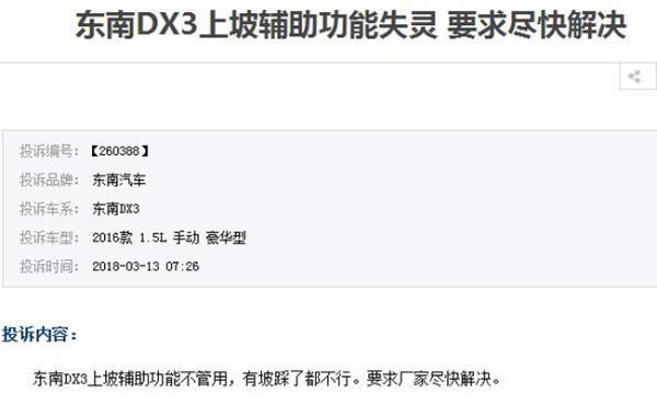 东南DX3品质/服务均堪忧 投诉不比DX7少