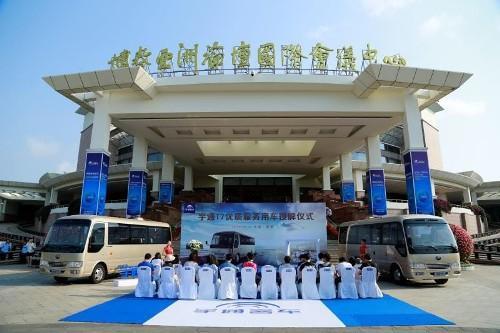 宇通T7获博鳌亚洲论坛年会优质服务车辆