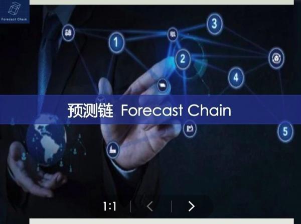 区块链技术助力市场预测变革,Forecast Chain预测链是如何落地的?