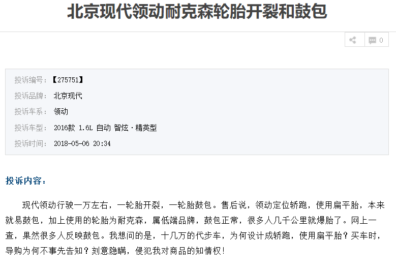 北京现代领动使用的轮胎质量差,频频出现在投诉网站上!