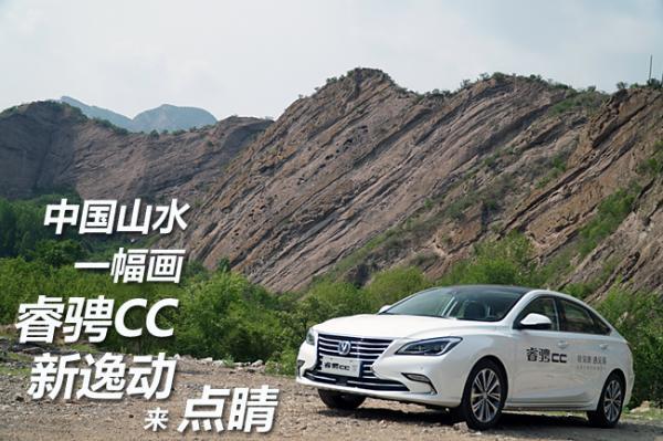 中国山水一幅画 驾睿骋CC与新逸动来点睛