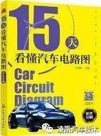 电路识读13-现代车系汽车电路识读