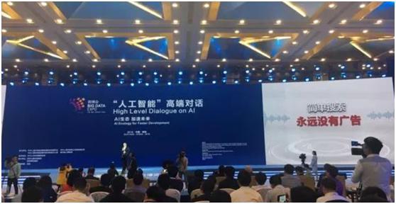 李彦宏数博会演讲:AI人工智能的使命是让人类生活变得更美好