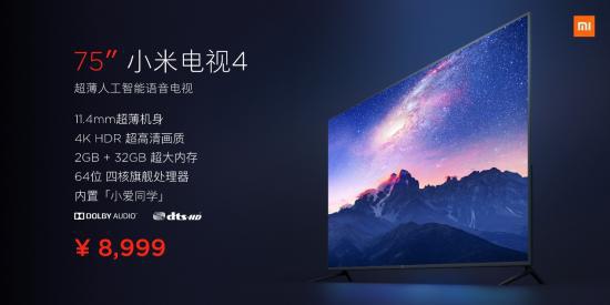 超大尺寸、AI语音交互 小米电视4发布