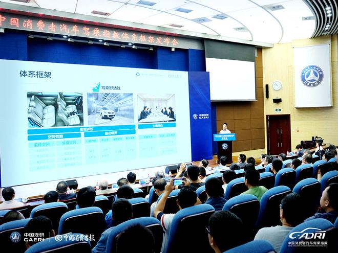 别羡慕外媒评测了,中国消费者汽车驾乘指数框架正式发布