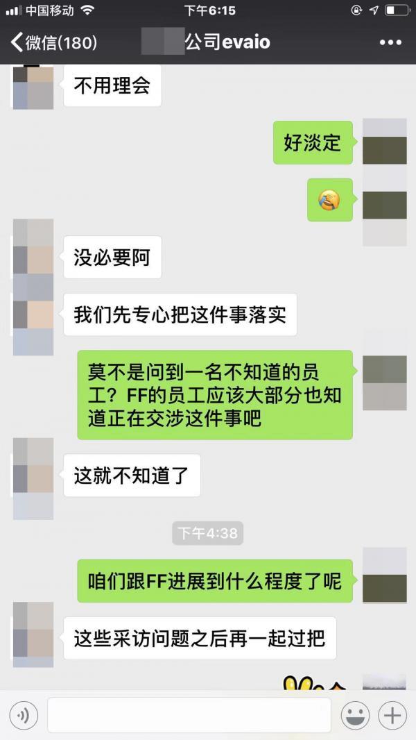 特斯拉离职员工看上贾跃亭:我有2000万,但想给FF投9亿