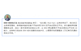 IBM发布Q3业绩报告:云营收强劲增长,毛利率扩增