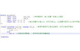 技术分享:FPGA之基础篇