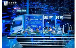 吉利远程汽车与上海轻程、京东物流等企业战略合作签约