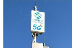 移动5G模组采购