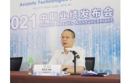 """亚信科技半年报突出:""""三新""""业务持续发力"""