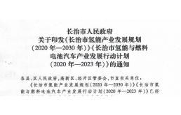 长治市发布氢能产业规划等5个文件(附全文)