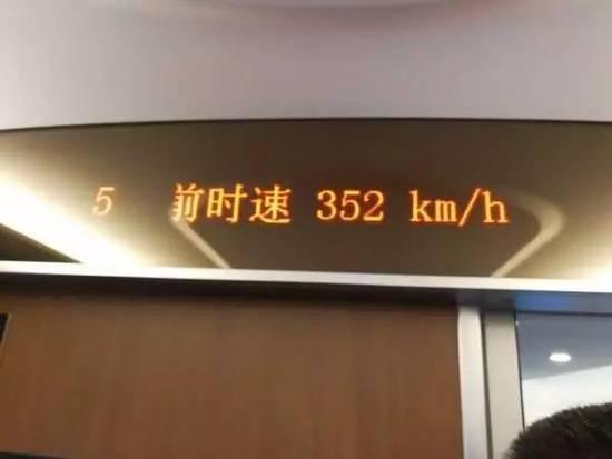 全球第一!中国复兴号高铁时速提至350,用了中兴嵌入式操作系统