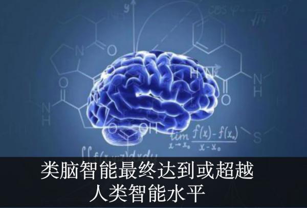 AI芯天下丨类脑智能成为人工智能发展的新路径