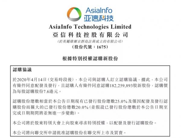AI芯天下丨资本丨加码5G再次延伸,中国移动13.85亿入股亚信科技