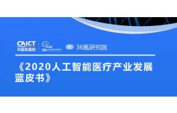 解读《2020人工智能医疗产业发展蓝皮书》