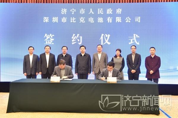 总投资143亿!比克电池新能源汽车产业项目落户山东济宁