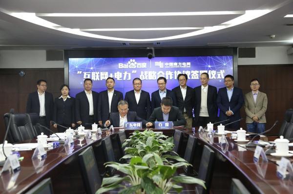 南方电网广东公司牵手百度启动智慧能源行动计划