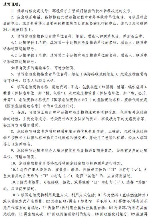 环保部:《危险废物转移管理办法(修订草案)(征求意见稿)》