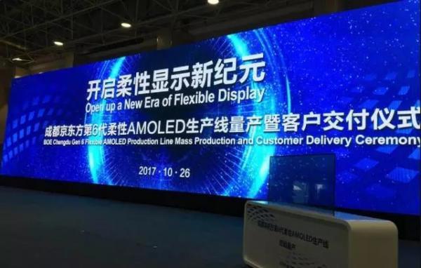 京东方第6代柔性AMOLED生产线量产 将引领全球新型显示产业发展