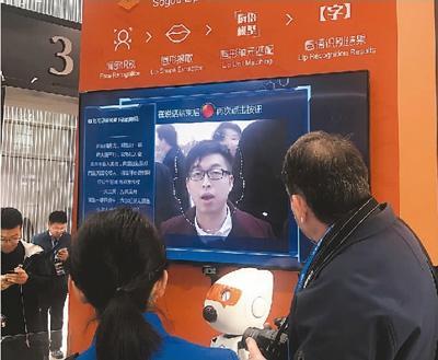 第四届世界互联网大会开幕 中国智能产品扎堆亮相