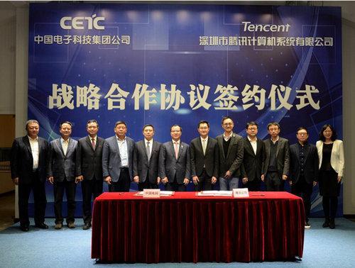 腾讯与中国电科战略合作 聚焦云计算、大数据等应用