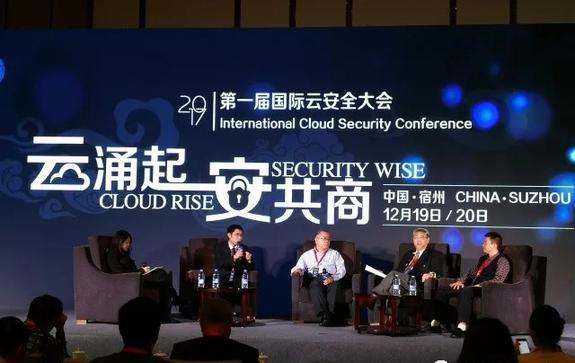 首届国际云安全大会网络与信息安全高峰论坛在宿州举行