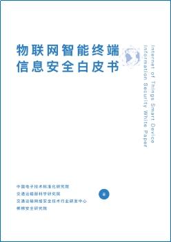 感知终端安全战争 《物联网智能终端信息安全白皮书》发布