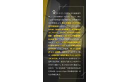 北京车展  广汽本田第十代雅阁星空限量版和VE-1+联袂上市