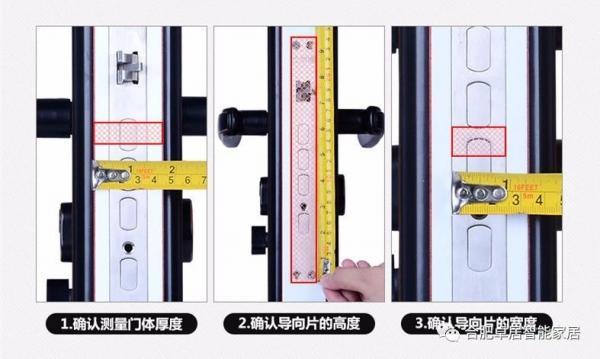 你家的门适合安装指纹锁吗?