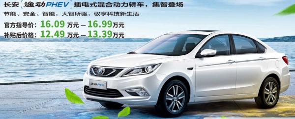 """长安汽车启动新能源全新战略""""香格里拉计划""""并推出三款新车型"""