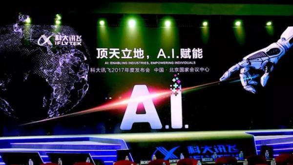 科大讯飞发布会: 10 款 AI+产品、4 款消费级产品推出