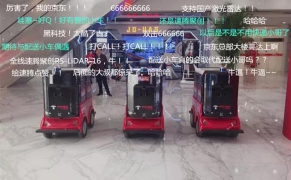 速腾聚创激光雷达全线应用在京东无人车系列