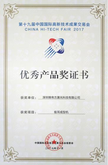 """锦帛方激光极耳切割机获第19届高交会""""优秀产品奖"""""""
