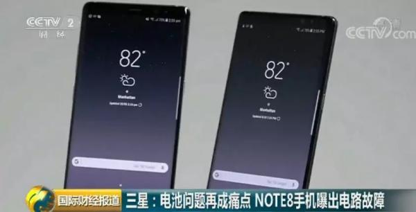 手机直接变板砖 三星电池又现惊人故障!