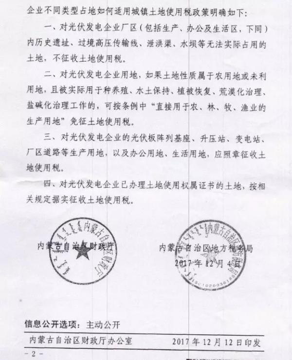 内蒙古财政厅:部分光伏电站免征土地使用税