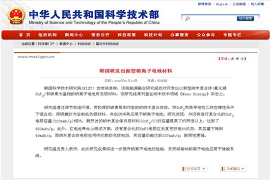 科技部:韩国研发出新型钠离子电池材料
