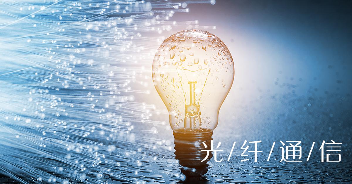 光纤通信原理和优势有哪些?光通信无源器件简述