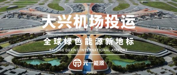 北京大兴国际机场正式投入运营,打造出名副其实的全球绿色能源新地标