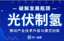 """""""光伏+""""新業態 氫儲能或能帶來新突破"""