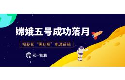 嫦娥五号成功着陆月球!